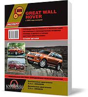Книга / Руководство по ремонту Great Wall Hover с 2005 года (+ каталог) | Монолит