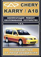 Руководство по ремонту и эксплуатации Chery Karry / А18