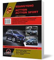 Книга / Руководство по ремонту SsangYong Actyon / SsangYong Actyon Sports с 2006 года   Монолит