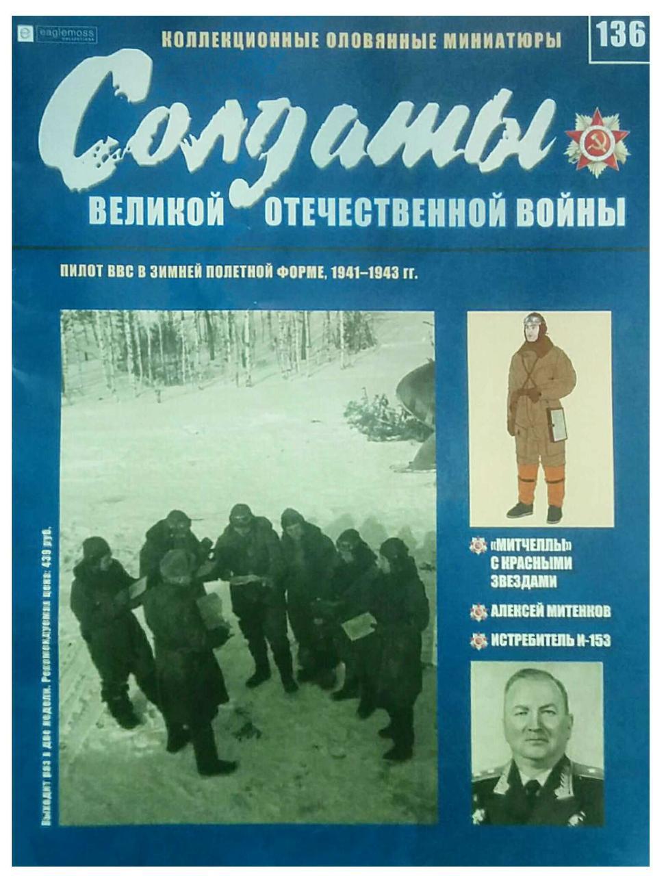 Солдаты Великой Отечественной Войны (Eaglemoss) №136