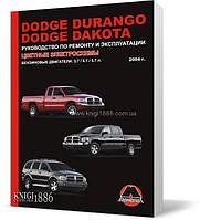 Книга / Руководство по ремонту Dodge Durango / Dodge Dakota с 2004 года | Монолит