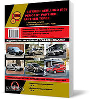 Книга / Руководство по ремонту Citroen Berlingo II и Peugeot Partner II с 2008 года | Монолит