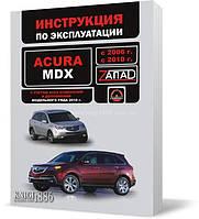 Книга / Руководство по эксплуатации Acura MDX 2006-2010 года | Монолит