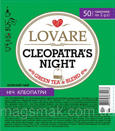 Чай Lovare Ночь Клеопатры, 50 пакетов, фото 2