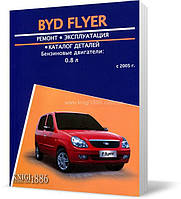 Книга / Руководство по ремонту Byd Flyer с 2005 | Авторесурс