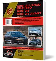 Книга / Руководство по ремонту Audi Allroad / Audi A6 / Audi A6 Avant 2000-2006 года | Монолит