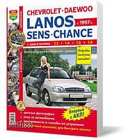 Книга / Руководство по ремонту Chevrolet и Daewoo Lanos / Sens с 1997 в цветных фото   Мир Автокниг