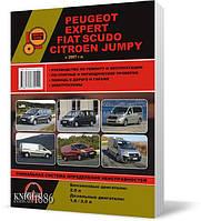 Peugeot Expert и Citroen Jumpy и Fiat Scudo с 2007 года  - Книга / Руководство по ремонту