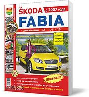 Книга / Руководство по ремонту Skoda Fabia с 2007 в цветных фото | Мир Автокниг