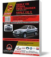 Книга / Руководство по ремонту Geely CK / Geely CK-2 / Geely Otaka / Geely Free Cruiser с 2005 года | Монолит