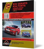 Книга / Руководство по ремонту Kia Cerato New / Kia Cerato Koup / Kia Forte / Kia Forte Koup c 2010 года | Монолит