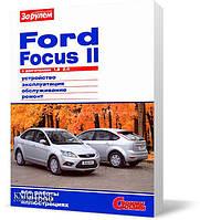 Книга / Руководство по ремонту Ford Focus II 2004-11 бензин 1.8, 2.0 (Своими силами) цветная   За Рулем