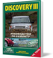 Книга / Руководство по ремонту Land Rover Discovery III с 2004-09 бензин / дизель | Легион-Aвтодата
