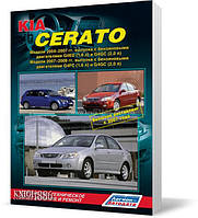 Книга / Руководство по ремонту KIA Cerato с 2004-09 (рестайлинг с 2007) бензин | Легион-Aвтодата