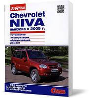 Книга / Руководство по ремонту Chevrolet Niva модели с 2009 (Своими силами) (цв. фотографии) | За Рулем