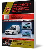 Volkswagen Caddy и Skoda Pickup и Seat Ibiza с 1994 года  - Книга / Руководство по ремонту