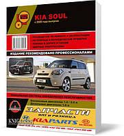 Kia Soul c 2009 года  - Книга / Руководство по ремонту