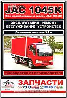 Руководство по ремонту и эксплуатации JAC 1045 (Як 1045)