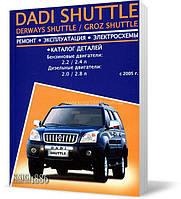 Книга / Руководство по ремонту Dadi Shuttle / Derways Shuttle / Groz Shuttle (с 2005) бензин / дизель | Авторесурс
