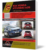 Kia Venga и Hyundai ix20 c 2009 года  - Книга / Руководство по ремонту