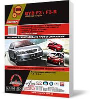 Книга / Руководство по ремонту BYD F3 / F3-R c 2005 года | Монолит