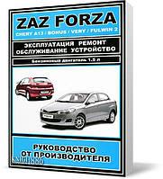 Книга / Руководство по ремонту Chery Bonus / Very / A13 и ZAZ Forza | ЗАЗ