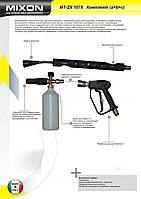 Пенокомплект (а+в+с) пенокопье, пистолет, промывочное, быстросьем