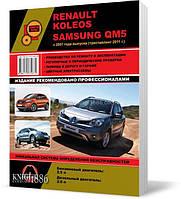 Renault Koleos / Samsung QM5 c 2007 года  - Книга / Руководство по ремонту