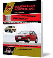 Книга / Руководство по ремонту Volkswagen Pointer / Volkswagen Gol с 2003 года | Монолит