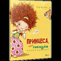 Детская книга Принцеса яка гикнула(укр) Книга для маленьких принцес,