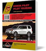 Honda Pilot / Pilot Touring c 2008 года  - Книга / Руководство по ремонту