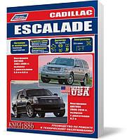 Книга / Руководство по ремонту Cadillac Escalade GMT800 с 2002 бензин | Легион-Aвтодата
