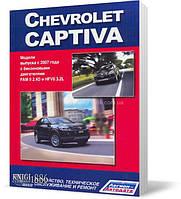 Книга / Руководство по ремонту Chevrolet Captiva с 2007-13 бензин | Автонавигатор