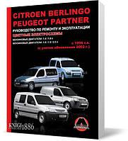 Книга / Руководство по ремонту Citroen Berlingo и Peugeot Partner с 1996 года | Монолит