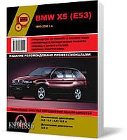 BMW Х5 (E53) 1999-2006 года  - Книга / Руководство по ремонту, фото 1
