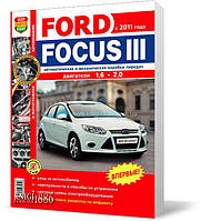 Книга / Руководство по ремонту Ford Focus III c 2011 г. в цветных фото   Мир Автокниг