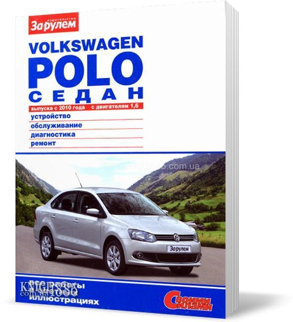 volkswagen polo издательство зарулем