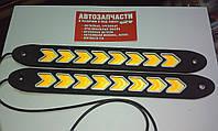 Дневные ходовые огни 12V белые с указателем поворота желтым 17см.