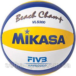 М'яч для пляжного волейболу Mikasa VLS300 (оригінал)