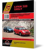 Lifan Smily (320)  - Книга / Руководство по ремонту