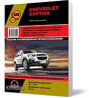 Книга / Руководство по ремонту Chevrolet Captiva с 2011 года   Монолит