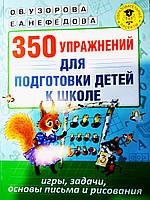 «350 упражнений для подготовки детей к школе» Узорова О.В, Нефёдова Е.А. 2017г.