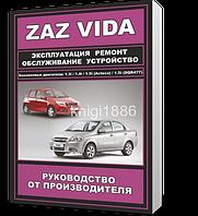 Книга / Руководство по ремонту ZAZ Vida / Point c 2012 | ЗАЗ