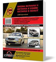 Skoda Octavia II / Octavia II Combi / Octavia II Scout c 2008 года  - Книга / Руководство по ремонту