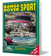 Книга / Руководство по ремонту Range Rover Sport с 2005 бензин / дизель   Легион-Aвтодата