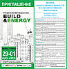 Участие в Специализированной выставке передовых энергоэффективных технологий и строительства