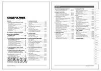 Книга / Руководство по ремонту Great Wall Hover H3 / Haval H3 с 2009 года | Монолит