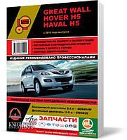 Great Wall Hover H5 / Haval H5 с 2010 года  - Книга / Руководство по ремонту