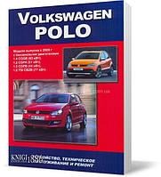 Книга / Руководство по ремонту Volkswagen Polo с 2009 бензин | Автонавигатор