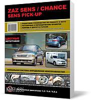 Книга / Руководство по ремонту ZAZ Sens / Chance / Sens PickUp цветная | Монолит
